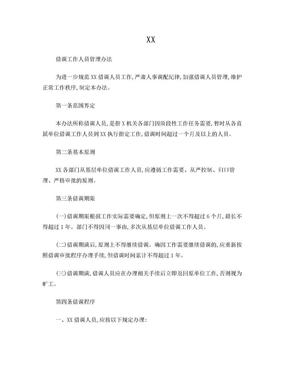 公司借调人员管理方案.doc