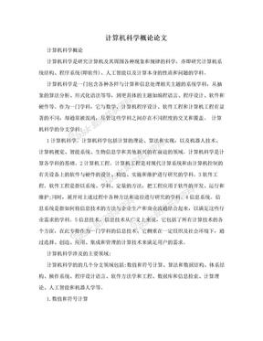 计算机科学概论论文.doc