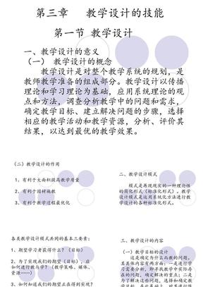 第三章 教学设计技能.ppt