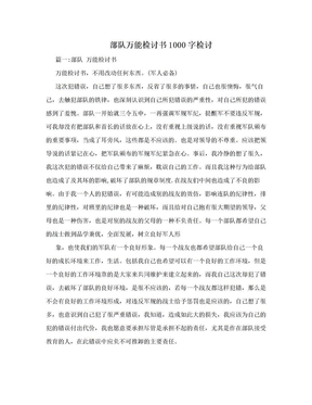 部队万能检讨书1000字检讨.doc