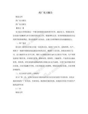 药厂实习报告.doc