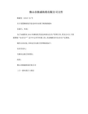 设置治安保卫机构文件(含治安保卫机构人员).doc