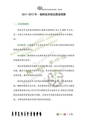 2011-2012秦岭组本地志愿者招募.doc