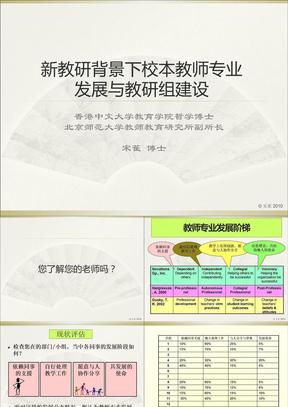 新教研背景下校本教师专业发展与教研组建设.ppt