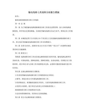 输电线路七类故障分析报告模板.doc