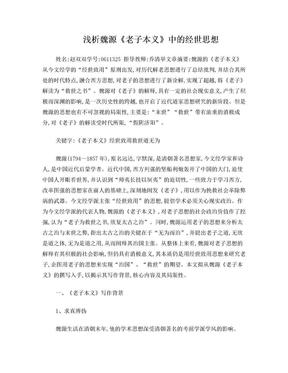 浅析魏源老子本义中的经世思想.doc