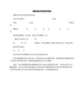 解除劳动合同证明书格式.docx