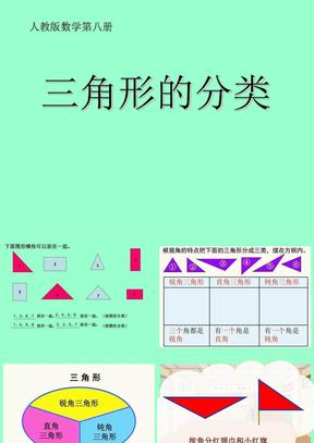 三角形的分类(已改)陈双河.ppt