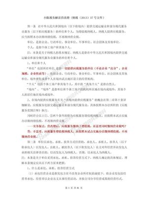 小陈税务解读营改增(财税(2013)37号文件).doc