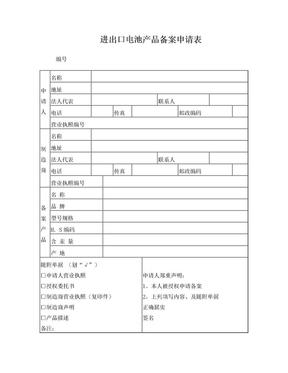 进出口电池产品备案申请表.doc