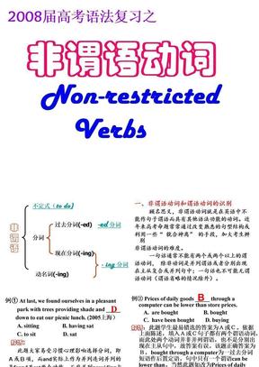 2008届高考语法复习_非谓语动词课件.ppt