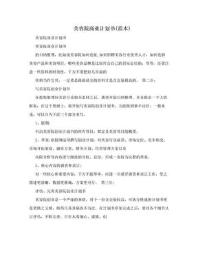 美容院商业计划书(范本).doc