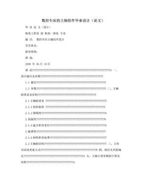 数控车床的主轴组件毕业设计(论文).doc