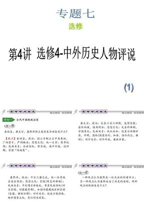 2012届高考二轮总复习:专题7 第4讲 选修4—中外历史人物评说.ppt