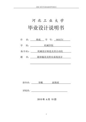 机械类 毕业设计说明书.doc