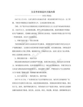 父亲李济深返回大陆内幕.doc