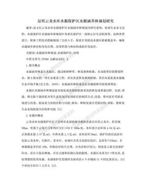 昆明云龙水库水源保护区水源涵养林规划研究.doc