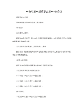董事长主持词.doc