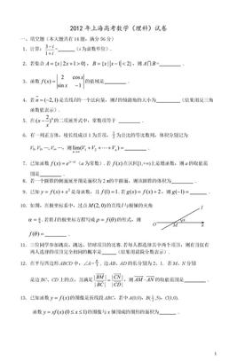 2012年上海高考数学(理科)试卷.doc