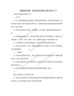 【最新资料】《绿色农房建设导则(试行)1》.doc