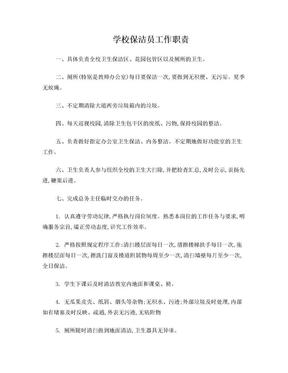 学校保洁员工作职责及制度.doc