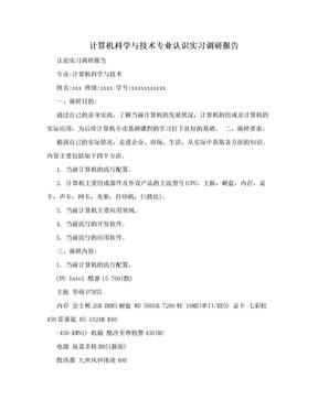 计算机科学与技术专业认识实习调研报告.doc