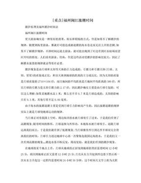 [重点]福州闽江涨潮时间.doc