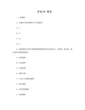ACCESS2003 作业 实验之报表.doc