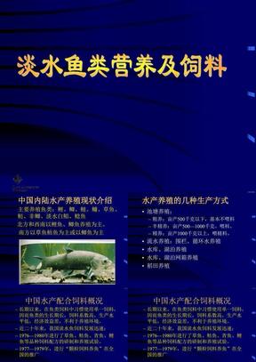 淡水鱼类营养及饲料.ppt