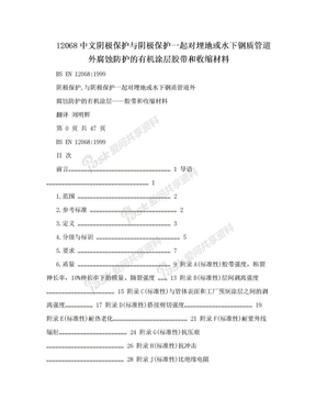 12068中文阴极保护与阴极保护一起对埋地或水下钢质管道外腐蚀防护的有机涂层胶带和收缩材料.doc