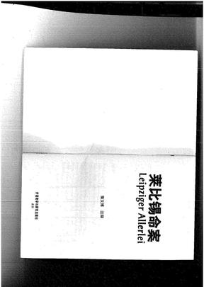 德语初级读物-莱比锡命案.pdf