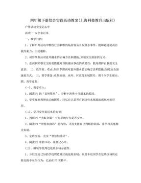 四年级下册综合实践活动教案(上海科技教育出版社).doc