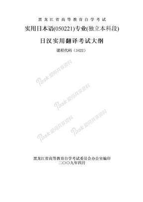 日汉实用翻译.doc