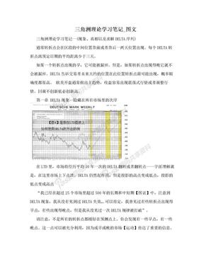 三角洲理论学习笔记_图文.doc