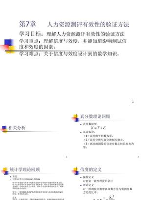 第7章     人力资源测评有效性的验证方法.ppt