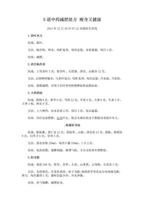 5道中药减肥处方 瘦身又健康.doc