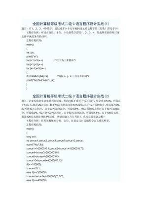 全国计算机等级考试二级C语言程序设计实战.doc