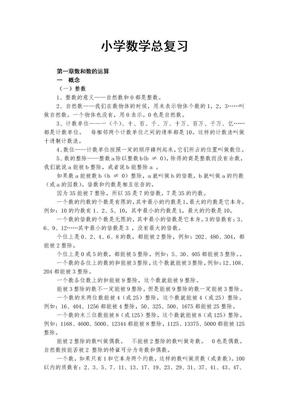 小学数学总复习.doc