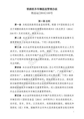铁路机车车辆监造管理办法.pdf