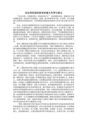 国防教育论文.doc