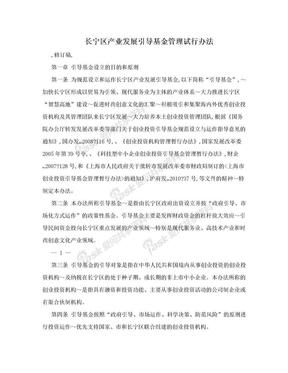长宁区产业发展引导基金管理试行办法.doc