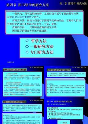 第03章 图书馆学的体系结构(13p).ppt