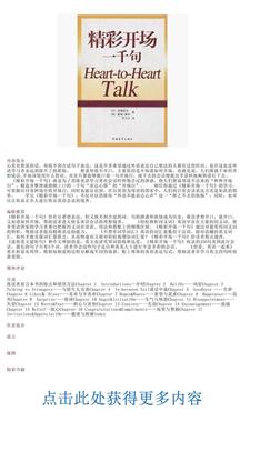 《精彩开场一千句》((美国)戴维·赛因,(日本)成濑武史).pdf