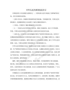 中华人民共和国宪法序言.doc