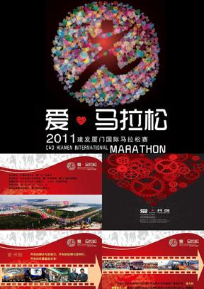 2011厦门国际马拉松总案.ppt