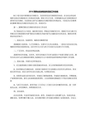 2016预防出生缺陷宣传活动工作总结.docx