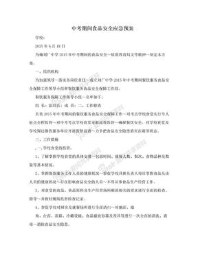 中考期间食品安全应急预案.doc