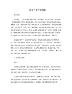 商品百货行业分析.doc