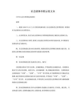 社会团体章程示范文本.doc