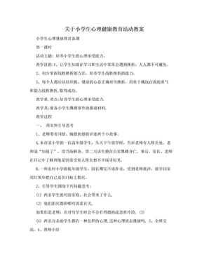 关于小学生心理健康教育活动教案.doc